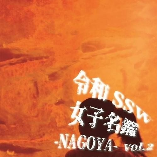 コンピレーションアルバム「令和SSW女子名鑑-NAGOYA- Vol.2」