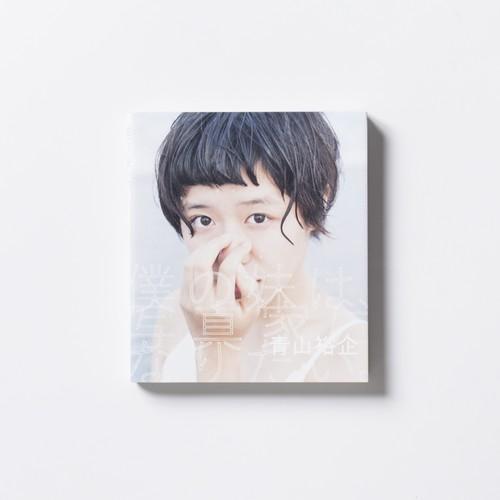【サイン本】青山裕企 31st:写真文集『僕の妹は、写真家になりたい。』Type-B