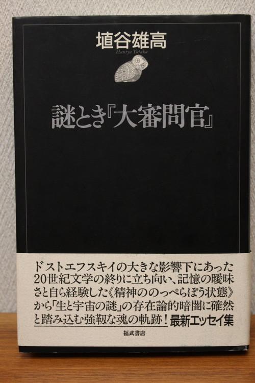 謎解き『大審問官』 埴谷雄高著 (単行本)