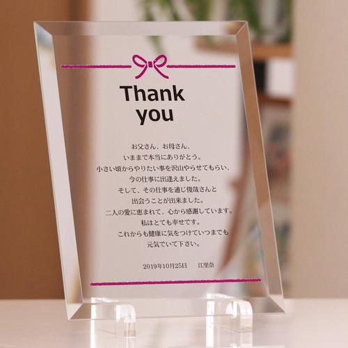 「子育て感謝状 リボン」ガラス製 結婚式両親プレゼント 記念品贈呈