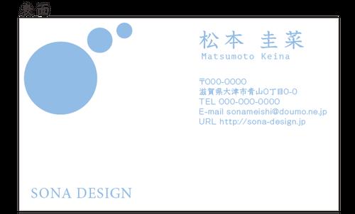 片面名刺・ガーリーなサークル ブルー 100枚