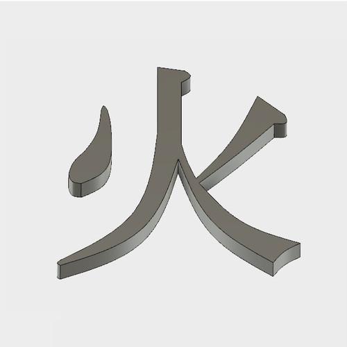 """火   【立体文字180mm】(It means """"fire"""" in English)"""