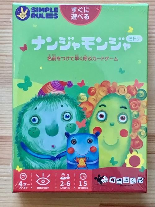 1/8再入荷!子供から大人までカードゲームの大定番!『ナンジャモンジャ ミドリ』大人数対応!