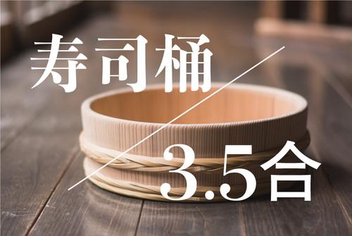 寿司桶 3.5合