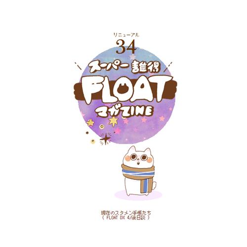 おまけ豆本FLOATセット(vol.034~043)