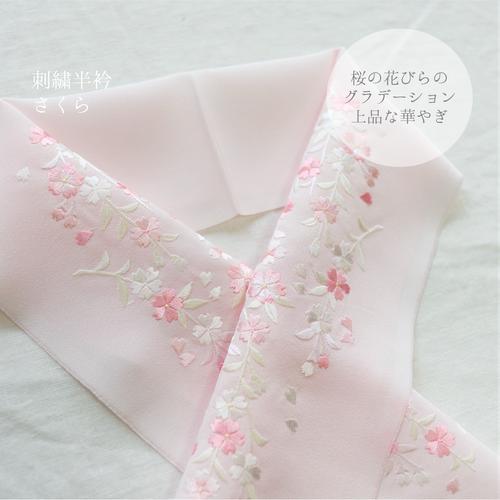 【半衿 刺繍】 淡いピンク色 桜の刺繍