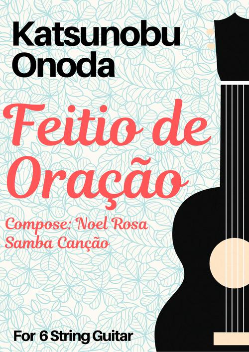 【楽譜】Feitio de Oração(祈りのすがた)