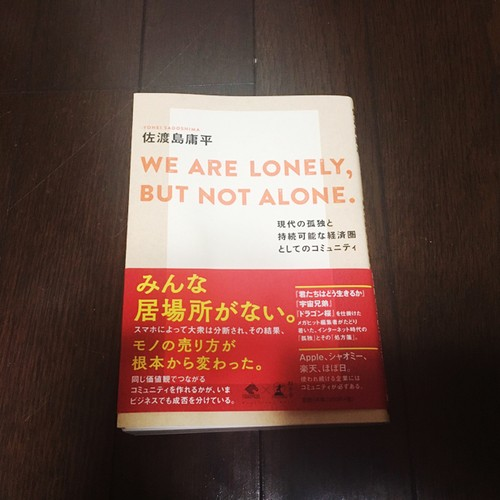 WE ARE LONELY, BUT NOT ALONE. / 佐渡島庸兵