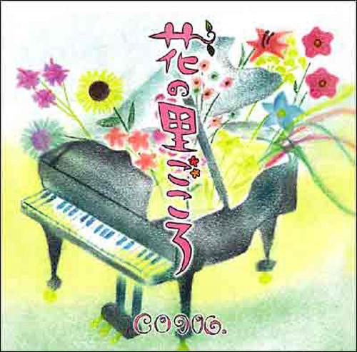 花の里ごころ 〜CO906. 2nd Album〜