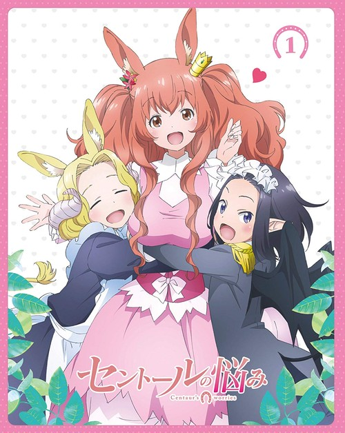 SMIB013_セントールの悩み 1巻(Blu-ray)