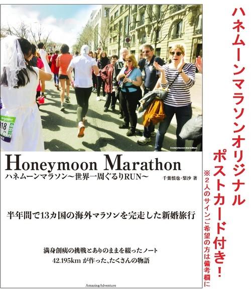 ハネムーンマラソン~世界一周ぐるりRUN~(オリジナルポストカード付き・消費税込み・送料/手数料別途)