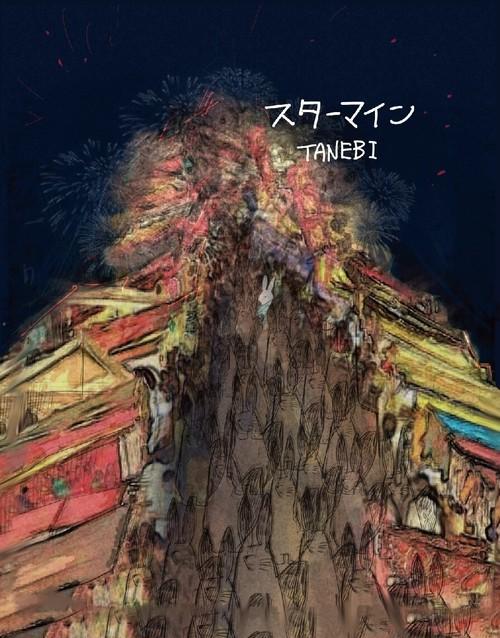 2nd single「スターマイン」