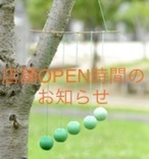 ☆店舗OPEN時間のお知らせ☆