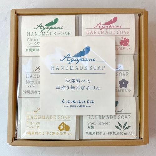 Ayapani石けん/全種セット(小)