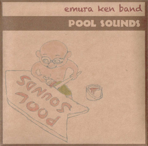 emura ken band(江村健バンド)『POOL SOUNDS』