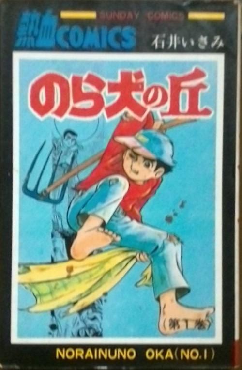 中古 のら犬の丘(1) 真樹日佐夫 石井いさみ サンデーコミックス 再版 送料無料