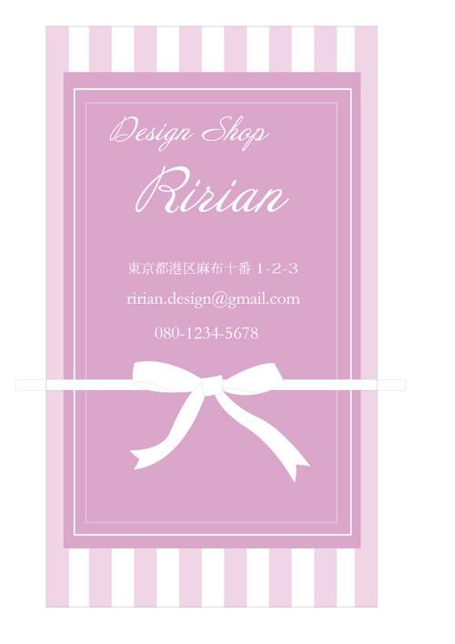 リボンプレゼントピンク縦型名刺・ショップカード RI-048