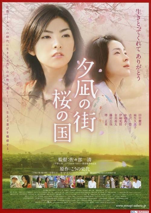(2)夕凪の街 桜の国