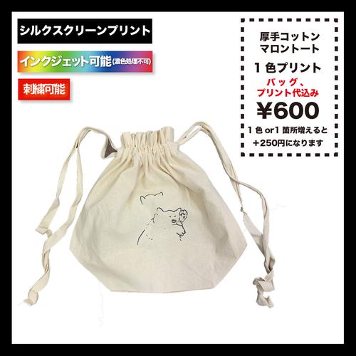 厚手コットンマロントート (品番 TR-0997-008, TR-0997)