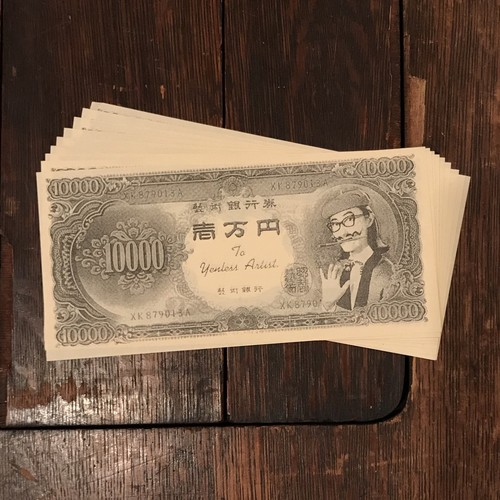 沼田元氣 藝術銀行券壱万円 10枚セット