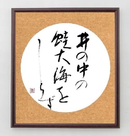 松江重頼の名言色紙『石の上にも三年』額付き/直筆済み/A0188