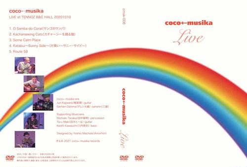 DVD『coco←musika Live』