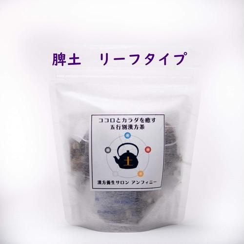 【五行漢方茶】脾土(ひど) リーフタイプ