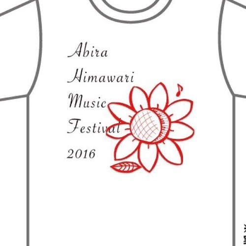 【Tシャツ】 安平町ひまわり音楽祭 Tシャツ 2016