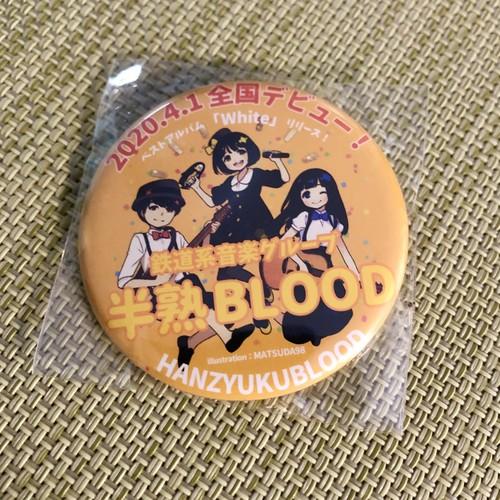 半熟BLOODヘッドマーク缶バッチ (メッセージフォト付)