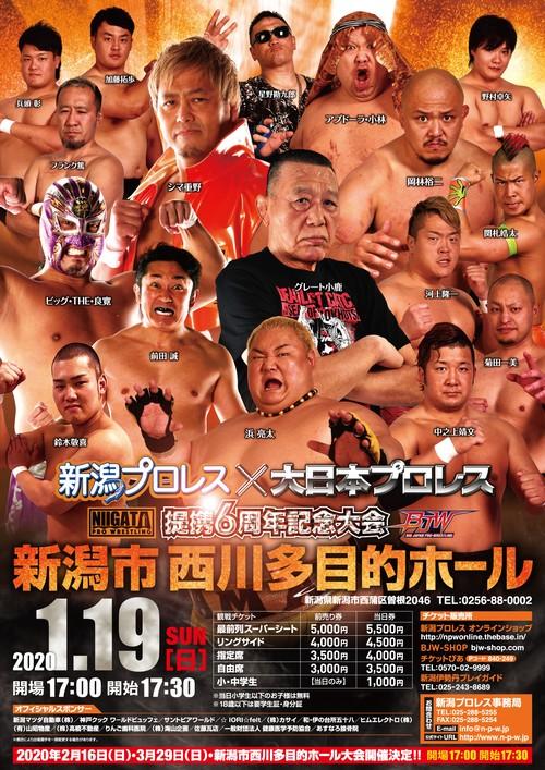 2020年1月19日(日)新潟プロレス×大日本プロレス提携6周年記念大会 最前列スーパーシート