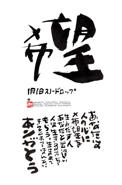 1月1日 誕生日ポストカード 【希望】Hope
