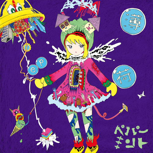 1stCD 「薄荷ep」