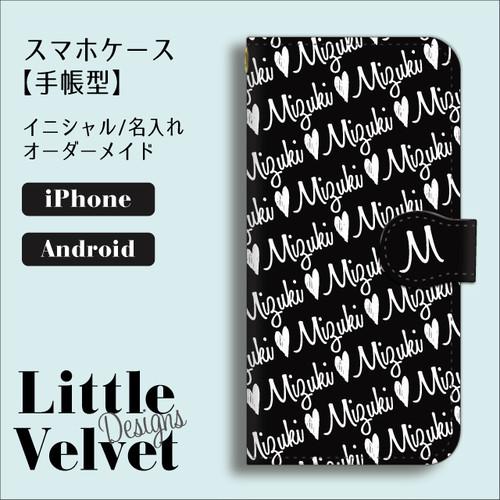 お名前ロゴグラム ハート柄 手帳型スマートフォンケース [PC702WT] ブラック