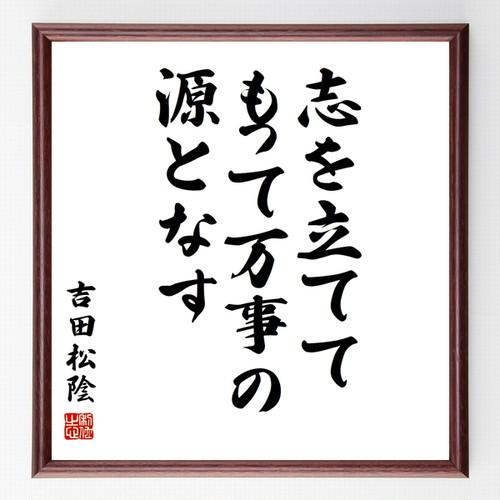 吉田松陰の名言書道色紙『志を立てて、もって万事の源となす』額付き/受注後直筆(千言堂)Z7543