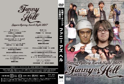 札幌オーギリングDVD#28 三月興行'17「ファニーアズヘル」