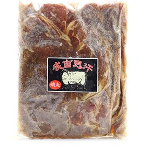 <商店街の精肉店>肉のまるゆう 【秘伝のたれジンギスカン】 1kg
