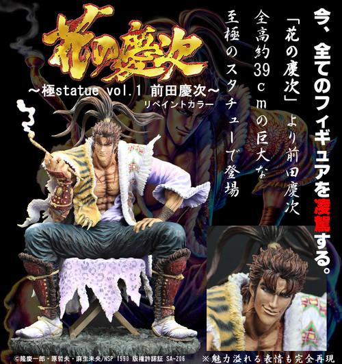 8体のみ 花の慶次 極statue vol.1 前田慶次 リペイントカラー77体限定版