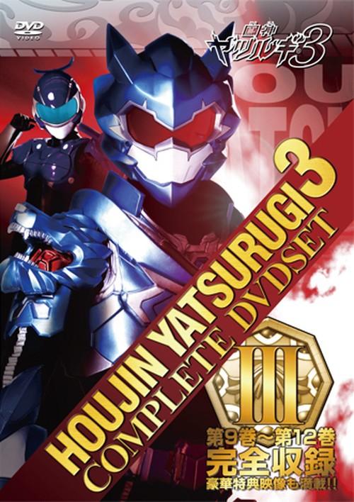 DVD『鳳神ヤツルギ3』コンプリートDVD3( YTRD-26)