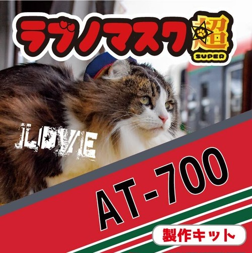 ラブノマスク超(スーパー)AT-700【製作キット】