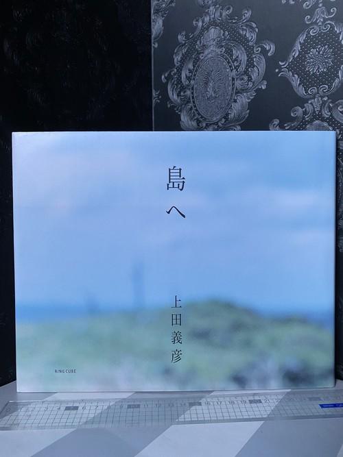 島へ 上田義彦写真集 美品