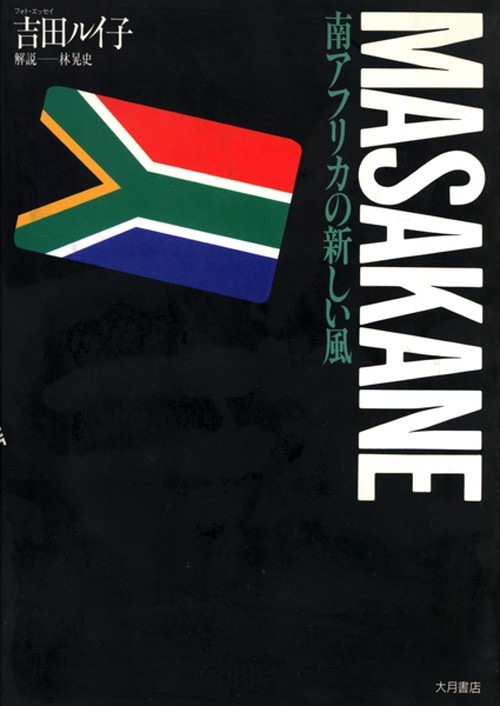 南アフリカの新しい風 MASAKANE / 吉田 ルイ子