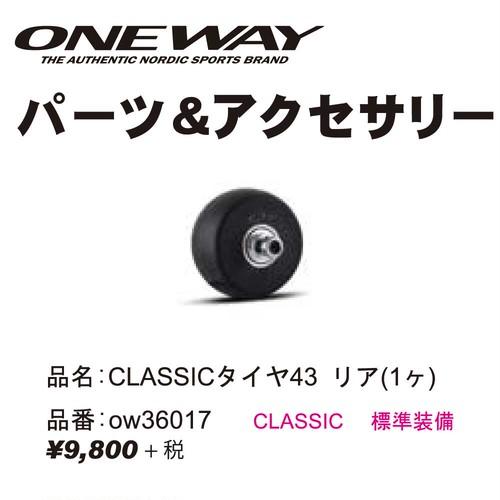 ONE WAY パーツ&アクセサリー CLASSICタイヤ43 リア (1個) ow36017
