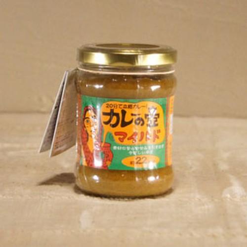 【第3世界ショップ】カレーの壺(マイルド/ミディアム/スパイシー)