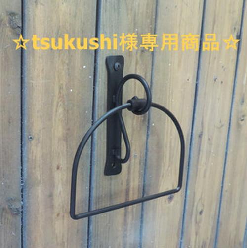 ☆tsukushi様専用商品☆
