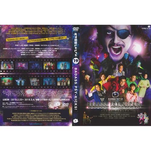DVD『 BADASS PSY-KICKS!』
