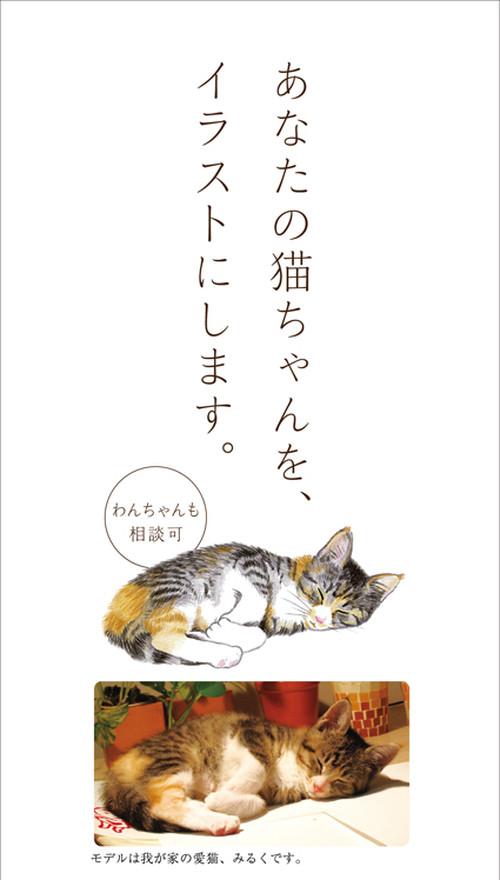 猫 オリジナル イラスト 制作