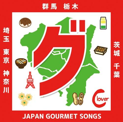【関東グルメソング】「グ」日本全国グルメソング~いざ、関東地方へ!