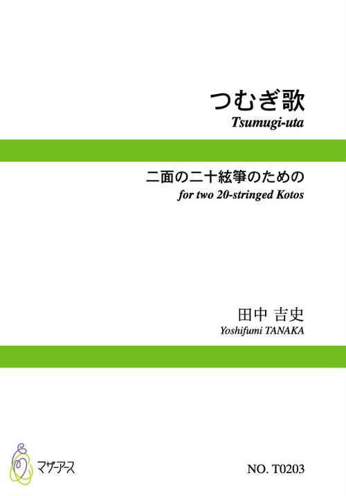 T0203 つむぎ歌(二十絃二重奏/田中吉史/楽譜)