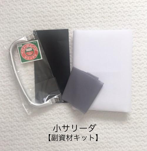 副資材キット【小サリーダ】