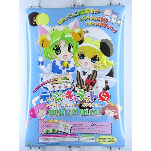 Di Gi Charat Nyo vol.6 Limited Special Broccoli - B2 size Japanese Anime Poster